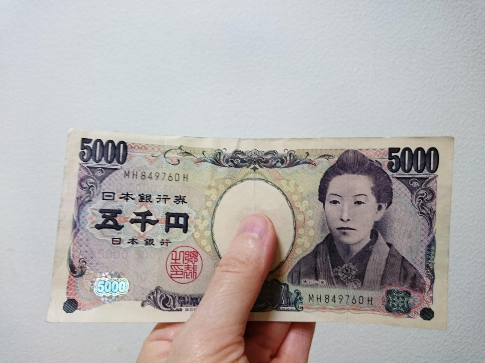 Tiền Nhật Bản và các mệnh giá